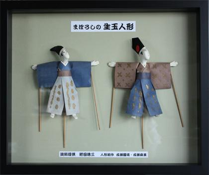 人形生玉.jpg